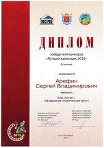 Лучший каменщик-2015 II место