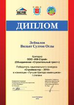Строймастер-2015 (Лучшая бригада)