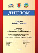 Строймастер-2015 (Лучший по профессии)