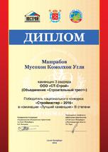 Строймастер-2016 (III место Лучший каменщик)
