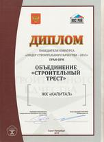 Диплом победителя конкурса Лидер строительного качества