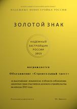 Золотой знак. Надежные новостройки России 2015