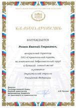 Благодарность Резвову Е.Г. от Госдумы