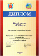 Строймастер2015_NEWПИТЕР