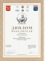 Диплом бригада Косенко И.А.