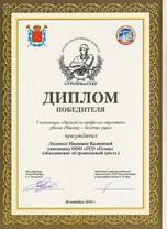 Диплом Калинина Л.И.