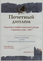 Почетный диплом 2005
