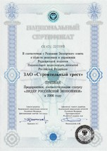 Национальный сертификат 000089