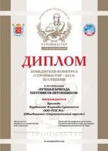 Диплом бригада Курбанова Ф.С.
