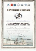 Почетный диплом 2004