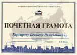 Почетная грамота Берсиров Б.Р.