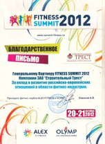 Письмо fitness summit