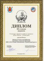 Диплом Вилаяту Султан-оглы Зейналову