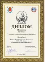 Диплом Наконечнев П.В.