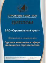 Диплом, номинация 2011