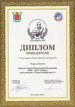 Диплом Будылкин С.Н.