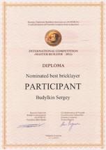 Diplom Participant