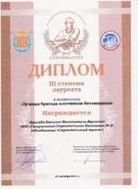 Диплом 3 степень лауреата плотники-бетонщики