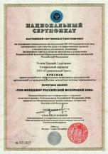 Национальный сертификат 021827