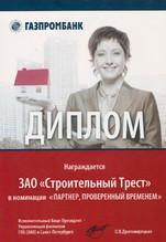 Диплом Газпромбанк