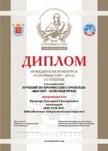 Диплом Кравчук Г.Г. 1 степень
