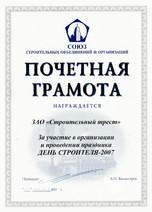 Почетная грамота 2007