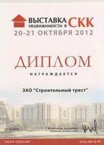 Диплом СКК выставка 2012