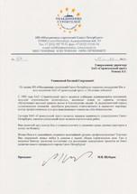 Письмо Евгений Георгиевич