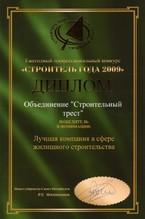 Диплом победитель в номинации 2009