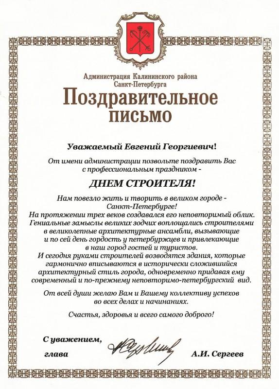 Пример письма поздравления организаций