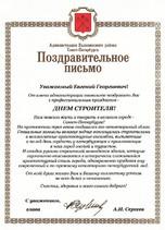 Поздравительное письмо Е.Г.