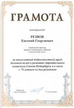 Грамота Резвов Е.Г.