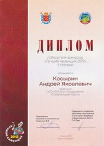 Диплом Косырин А.Я. 2 степень