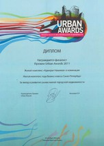 Диплом Urban Awards