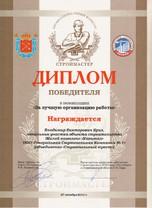 Диплом за организацию работ
