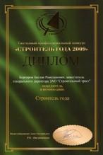 Диплом Берсиров Беслан Р.