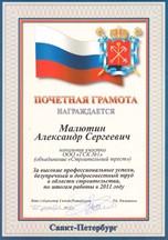 Почетная грамота Малютин А.С.