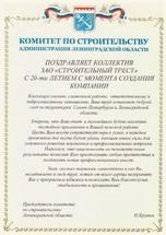 Комитет по строительству 20 лет