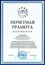 Почетная грамота Берсиров