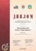 Лучший Каменщик 2014 - Жизневский Олег Сергеевич