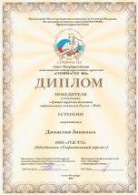 Лучшая трудовая династия строительного комплекса России - 2014