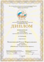 Сто лучших рабочих строительного комплекса России - 2014