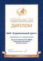 Победитель в номинации Лучшая компания в сфере строительства жилья бизнес класса