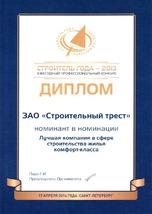 Победитель в номинации Лучшая компания в сфере строительства жилья комфорт класса