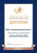 Победитель в номинации Лучшая компания в сфере малоэтажного строительства