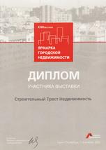 Ярмарка городской недвижимости - диплом участника выставки