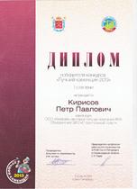 Диплом Лучший каменщик 2013