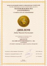Лучший инженер по строительному контролю 2014