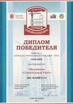 Гран-При конкурса «Лучшая строительная площадка»