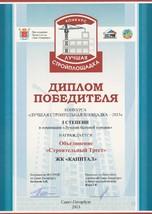 Диплом 1 степени в номинации  «Лучший бытовой городок»